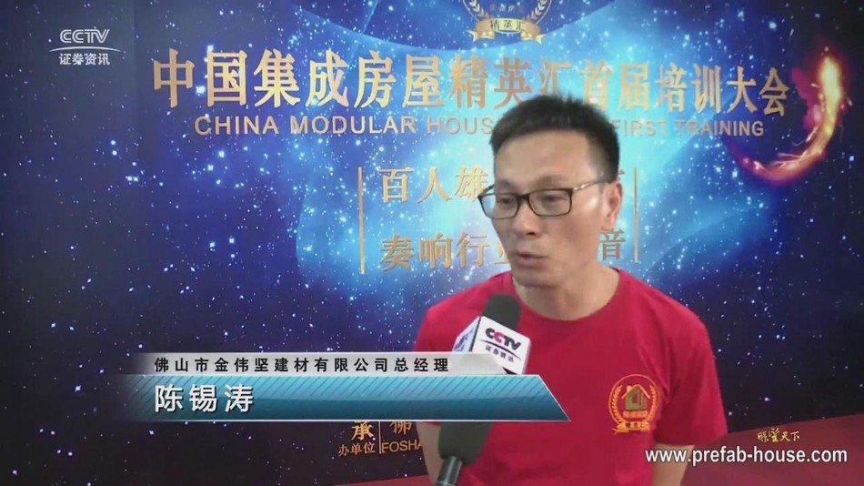 CCTV Interview about Modular Housing Club Training in Wellcamp